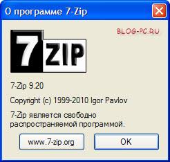 7-zip версия 9.20