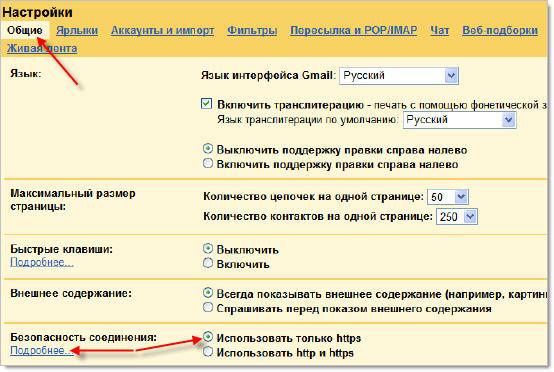 Безопасность в Gmail
