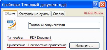 Foxit Reader свойства тип файла