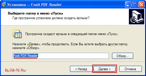 Foxit Reader ru установка название папки