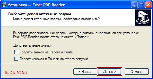 Foxit Reader ru установка дополнителные значки