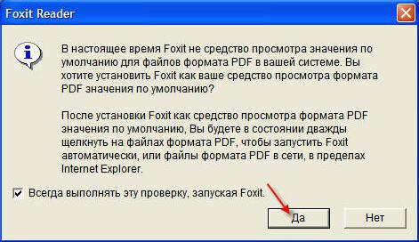 Foxit Reader ru программа по умолчанию