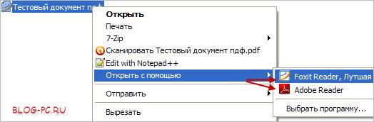 Открыть с помощью Foxit Reader ru