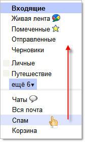 Дополнительные папки в Gmail