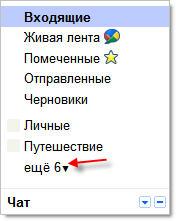 Основные папки в Gmail