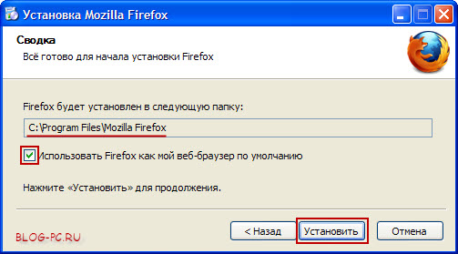 установить mozilla firefox бесплатно
