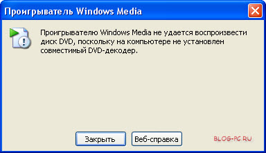 видео кодек windows media