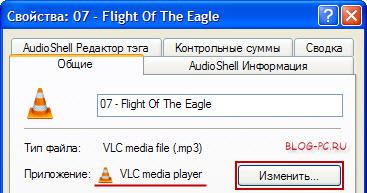 aimp2 2010 изменение свойства файла