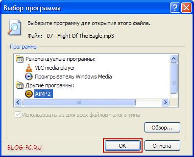 aimp выбор программы для открытия файла