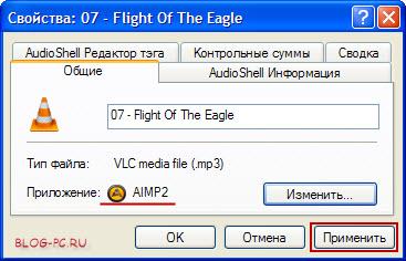 aimp изменение свойства файла