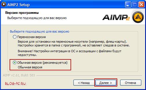 aimp2 2010 обычная версия