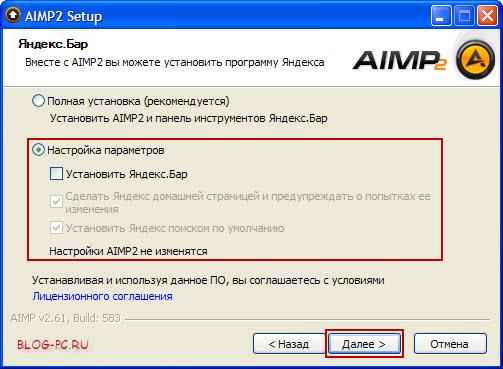 aimp2 2010 настройка параметров