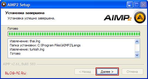 aimp2 2010 конец установки