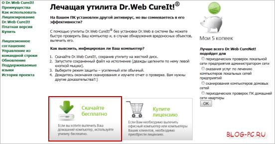 Как скачать Dr.Web CureIt