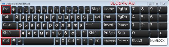 Запуск диспетчера задач с клавиатуры второй способ