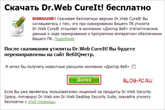 Dr. Web security space 11. 0. 5. 9280 / pro v12. 2. 0 android.