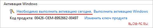 Отсрочка активации Windows 7 в последний день