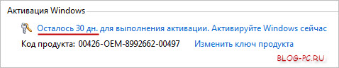 способ активации windows 7 на 30 дней