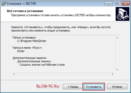 dicter проверка параметров