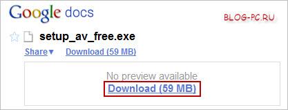 Скачать загруженный файл в Gmail
