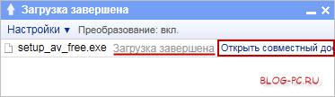 Совместный доступ файла в Gmail
