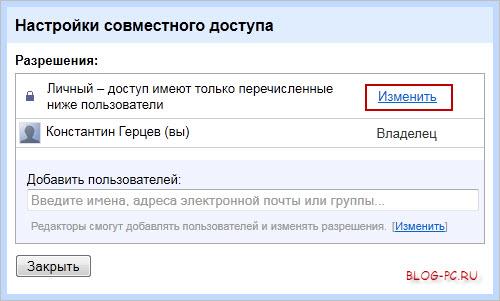 Изменить совместный доступ файла в Gmail