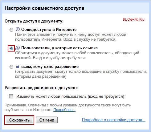 Сохранить совместный доступ файла в Gmail