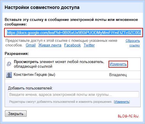 Копировать ссылку загруженного файла в Gmail