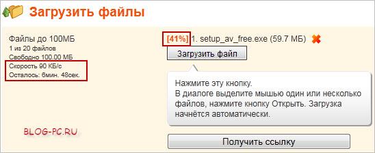 Процесс загрузки большого файла в mail.ru
