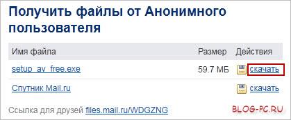 Скачать большой файл в mail.ru