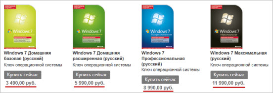 Цены на Windows 7