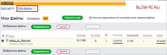 Мои файлы в yandex