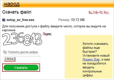 Скачать большой файл в Яндексе