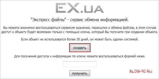 Сервис передачи больших файлов ex.ua