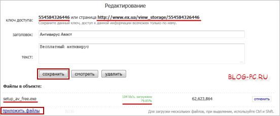 Сохранить закачанный файл в ex.ua