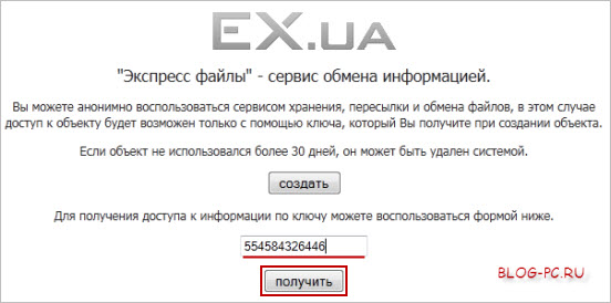 Получить закачанный большой файл в ex.ua