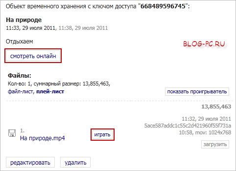Смотрим видео онлайн в ex.ua