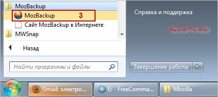 Запустить Mozbackup rus