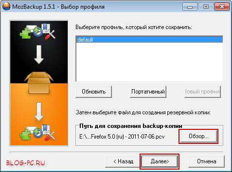 Место для сохранения файла Mozbackup