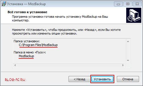 Установить Mozbackup