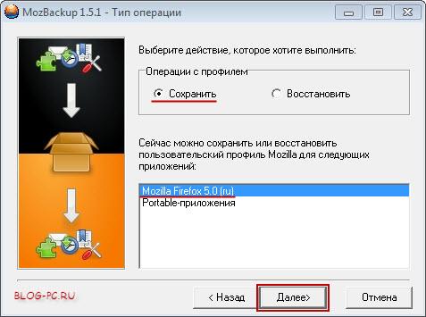 Сохранить настройки Mozilla Firefox через Mozbackup rus