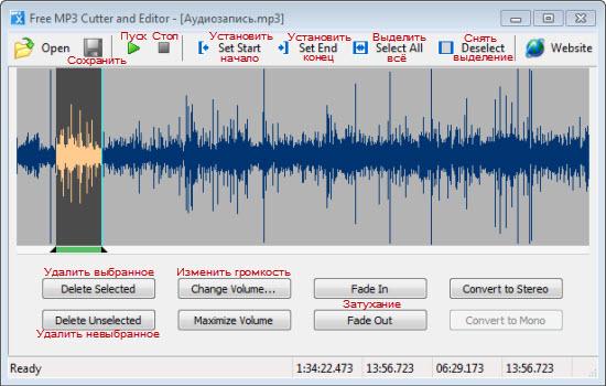 Окно программы Free MP3 Cutter and Editor