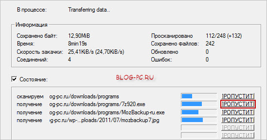 WinHTTrack пропустить файлы