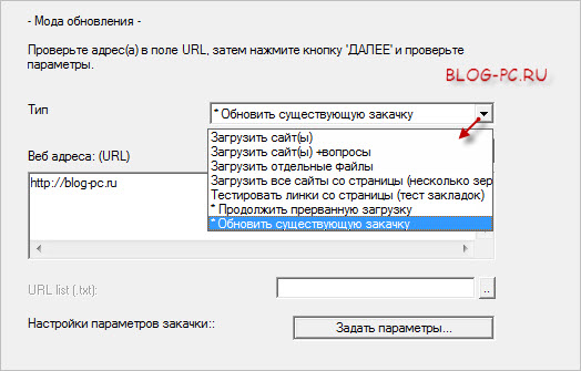 WinHTTrack Website Copier бесплатный оффлайн браузер