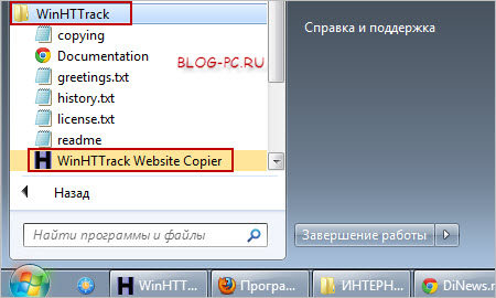 WinHTTrack Website Copier в меню Пуск