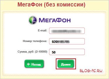 Оплата мобильной связи Мегафон телефон и сумма