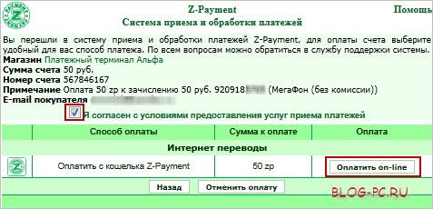 Оплата мобильной связи онлайн
