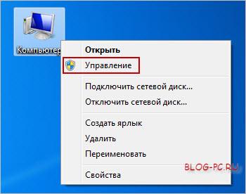 Центр управления Windows