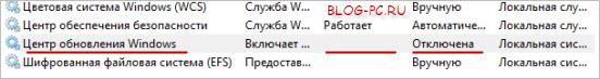 Автоматическое обновление Windows 7 отключено