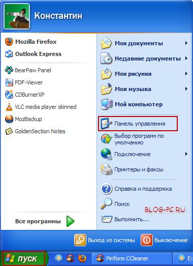 Где панель управления Windows XP
